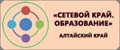 """""""Сетевой край. Образование"""""""